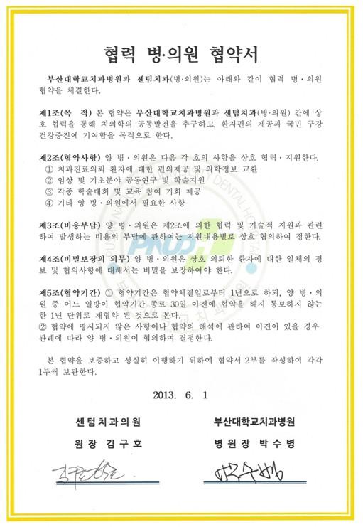 부산대학교치과병원 협약서.jpg