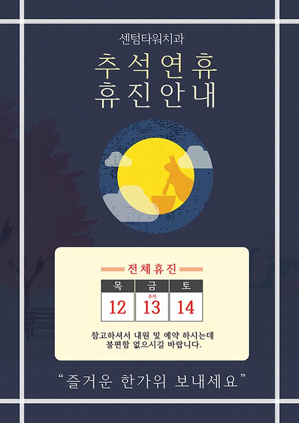 추석연휴.png