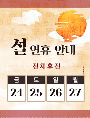 설연휴팝업.jpg