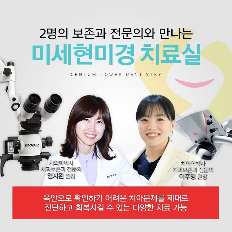 해운대 현미경신경치료.jpg